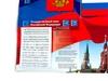 Плакат государственные символы РФ. Вид 4