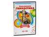 DVD Пальчиковая гимнастика. Вид 1