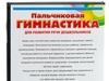DVD Пальчиковая гимнастика. Вид 2