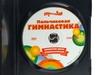 DVD Пальчиковая гимнастика. Вид 4