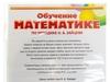 DVD Обучение математике 2 диска. Вид 3