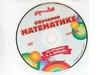 DVD Обучение математике 2 диска. Вид 4