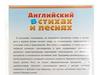 DVD Английский в стихах и песнях. Вид 4