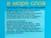 DVD В море слов 2 часть. Вид 4