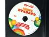 DVD Видео букварь. Вид 3