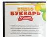 DVD Видео букварь. Вид 4