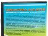 DVD Гимнастика для детей общеукрепляющая . Вид 2