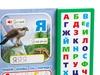 Говорящая зоо-азбука. Вид 3