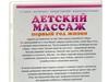 DVD Детский массаж. Вид 2